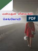 MANMATHAN LEELAIGAL (Www.tamilpdfbooks.com)