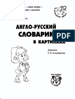 Англо-русский словарик в картинках.pdf