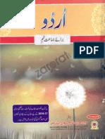 Urdu for 9th Class 2018