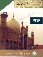 Islamic Studies 9th Textbook 2018