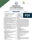 Στο ΦΕΚ το προεδρικό διάταγμα για τις χρήσεις γης