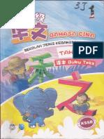 三年级-华语-KSSR