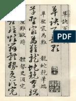 韩道亨草诀百韵歌.pdf