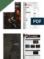 Biohazard The Umbrella Corps Official Guidebook.pdf