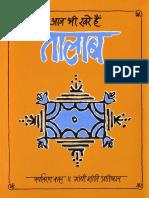 Aaj-bhi-khare-hain-talaab-anupam-mishra-pdf.pdf