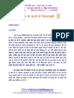 Purusharth Deshana by Acharya Vishudh Sagar JI