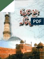Hindustan Kata Reek Hi Khak a by Ahmad Saleem
