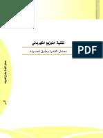 معامل القدرة وطرق تحسينه.pdf