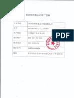 欣辉凯银行信息资料