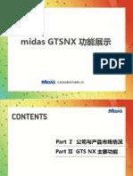 GTS NX演示PPT