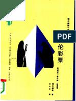 博尔赫斯-巴比伦彩票.pdf