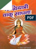Siddhidatri Vakk Sadhana