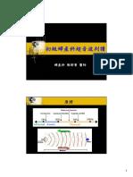 初級婦產科超音波-陳郁菁醫師2