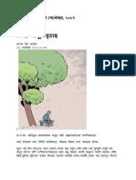 বিনয় বাবুর বৃত্তান্ত