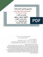 DOC-20170502-WA0013 (1).pdf