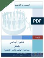 Code Des Collectivités Locales Tunisie 2018  قانون أساسي يتعلق بمجلة الجماعات المحلية