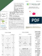 십자가지기 주보 3권 7호(20130217).pdf