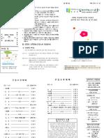 십자가지기 주보 3권 3호(20130120).pdf