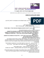 """2018-07-03 National Committee of Regional Council Heads et al v Knesset et al (6411/16) – in the Supreme Court – request to inspect court file // הועד הארצי לראשי הרשויות המקומיות הערביות ואח' נ כנסת ישראל ואח' (בג""""ץ   6411/16) – בקשה לעיון בתיק בית המשפט"""