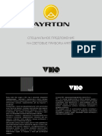 AYRTON - TDS Special Pricelist