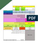 خطة التدريس اليومية للصف الرابع RPH.docx