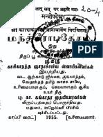 மந்த்ரோபதேசம்