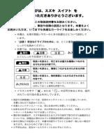 Suzuki Swift Owner's Manuals