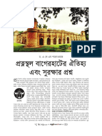 Akm Shahnawaz On Bagerhat