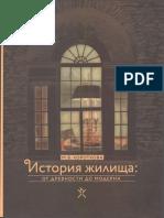 История Жилища. От Древности До Модерна. Короткова М.В. 2013
