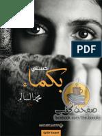 حبيبتي بكماء - محمد السالم # إليك كتابي