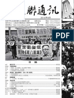 Issue 86 _ Hong Kong Alliance