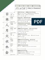Lesson 04 Kanji