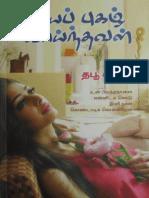 Ithayap Poo Vainthaval Tabu Shankar