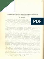 601 - ივანე სურგულაძე - ქართული სამართლის ისტორიის მნიშვნელოვანი ძეგლი (გიორგი III-ის 1170 წლის სიგელი)
