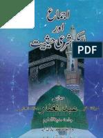 Ijma Aur Us Ki Shari Haisiyat by Shaykh Mufti Abdul Ghaffar