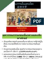 วรรณกรรมในยุคเอโดะ1.pptx