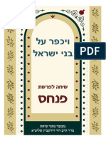 Rav Dovid Dudkevitch, P' Pinchas