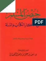 HisnMuslim__rowea.blogspot.com.pdf
