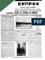 ΣΥΛΛΕΚΤΙΚΟ ΔΗΜΟΣΙΕΥΜΑ ΤΗΣ ΕΦΗΜΕΡΙΔΑΣ ΕΜΠΡΟΣ _21-6-1913 (1)