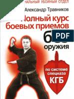 Kurs Oper Karate