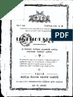 Sri Ramanujar-007