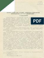 631 - ქველი ჩხატარაიშვილი - გურიის სამთავროს გლეხთა სოციალურ-ეკონომიკური მდგომარეობა XVI-XIX საუკუნეებში