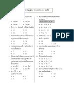 37.วิชาเอกคณิต ชุด 6(257-262)