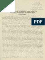 632 - დავით ხახუტაიშვილი - ახალი მასალები ელინისტური ხანის ქართლის ქალაქების მეურნეობის ისტორიისათვის