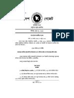 Bangladesh Finance Act 2018-19