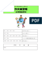 Writing a essay in Japanese for children