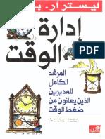 ادارة الوقت.pdf