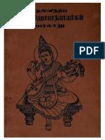 தென்னிந்திய மஹாமஹோபாத்யாயர்கள் வரலாறு