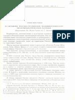 694 - რევაზ ქებულაძე - Из истории русско-грузинских взаимоотношений по нумизматическим данным