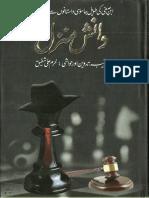 Daanish Manzal